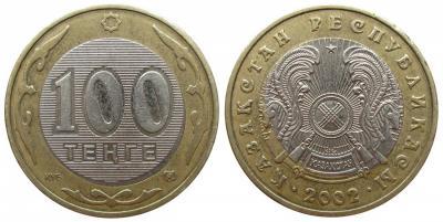 100 тенге 2002 перекос внутренней вставки.JPG