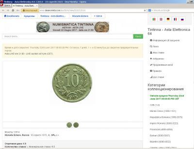 10 геллеров 1915.jpg