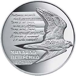 Украина 2 гривны 2017 год «Михаил Николаевич Петренко» (реверс).jpg