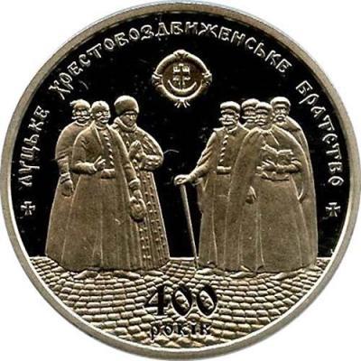 Украина 5 гривен 2017 «400 лет Луцкому Крестовоздвиженскому братству» (реверс).jpg