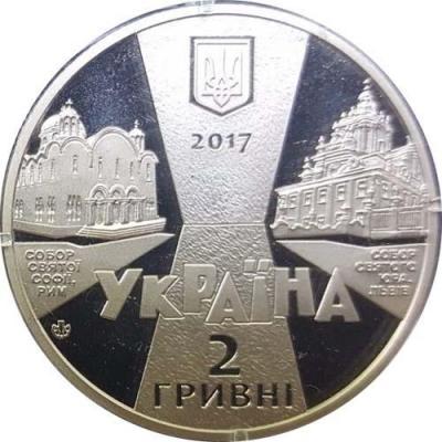 Украина 2 гривны 2017 «Иосиф Иванович Слипый» (аверс).jpg