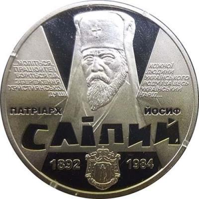 Украина 2 гривны 2017 «Иосиф Иванович Слипый» (реверс).jpg