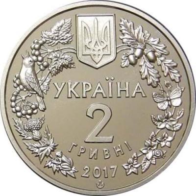 Украина 2 гривны 2017 «Перегузна» (аверс).jpg