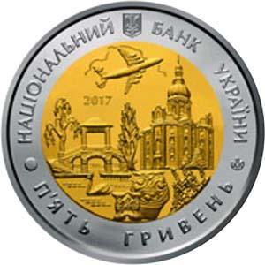 Украина 5 гривен 2017 «85 лет Киевской области» (аверс).jpg