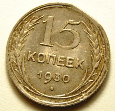 15 копеек 1930 край листа 1.JPG