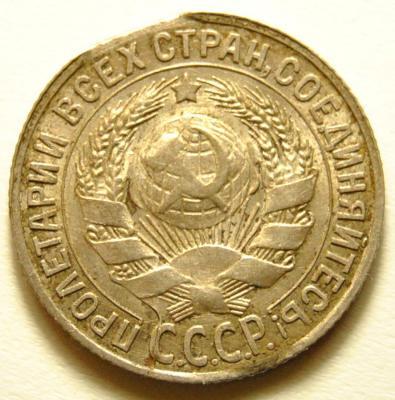 15 копеек 1930 край листа 2.JPG