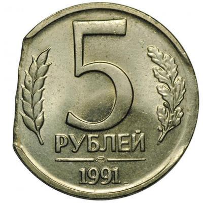 5_rublej_1991_lmd_brak_kraj_lista.jpg