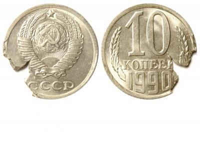 10 копеек 1990 - супербрак.jpg