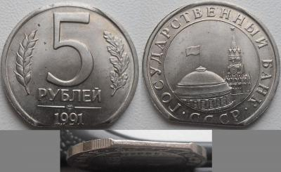 5 рублей 1991 ЛМД (край листа+гурт).jpg