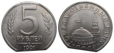 5 рублей 1991 ЛМД (край листа).jpg