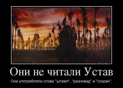 590983_oni-ne-chitali-ustav_demotivators_to.jpg