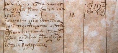 РК 1762 гСавостьян Иванович.jpg