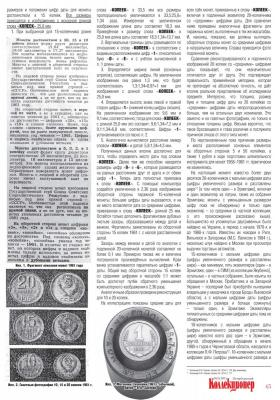 Типы о.с. монет 1961 года_стр_2.jpg