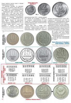 Типы о.с. монет 1961 года_стр_3.jpg