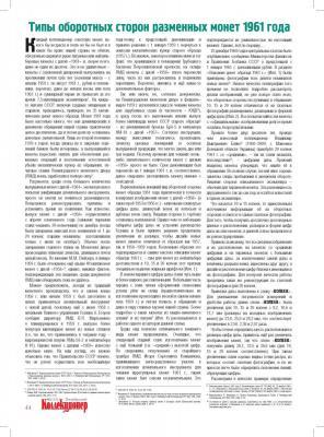Типы оборотных сторон монет 1961 года_Page_1.jpg