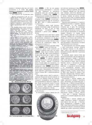 Типы оборотных сторон монет 1961 года_Page_2.jpg