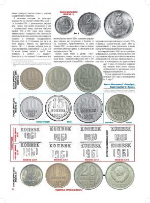 Типы оборотных сторон монет 1961 года_Page_3.jpg