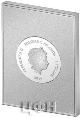 Соломоновые острова, 1 доллар 2015 (аверс).jpg