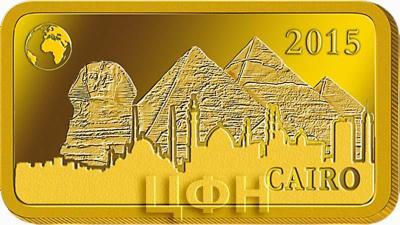 Соломоновые острова 10 долларов, 2015 «Каир - пирамиды» (реверс).jpg