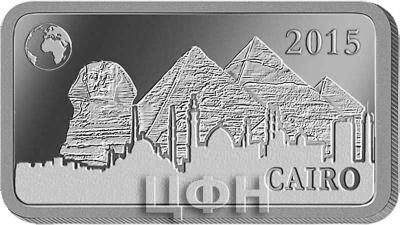 Соломоновые острова, половина доллара 2015 «Каир - пирамиды» (реверс).jpg