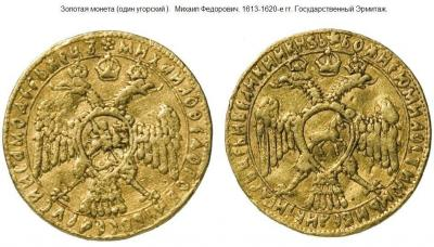 1613-1620._mihail_fedorovich._ugorskii.thumb.jpg.708c6acaa886d2dcce5bfed9f52dadb6.jpg