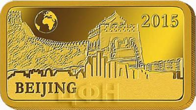 Соломоновы острова 10 долларов, 2015 «Пекин - Великая Китайская стена» (реверс).jpg