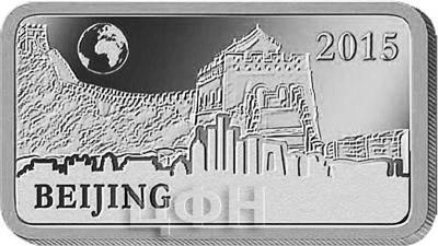 Соломоновы острова полдоллара, 2015 «Пекин - Великая Китайская стена» (реверс).jpg