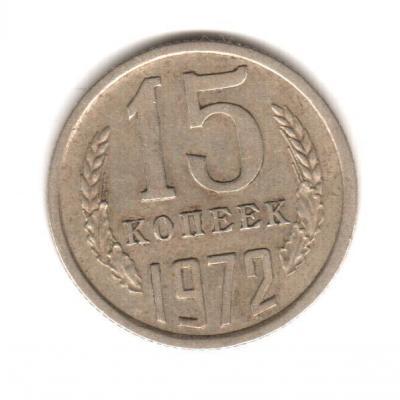 15 коп.1972 г.Реверс..jpg
