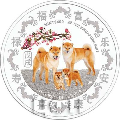 400 сингапурских долларов 2018 год «Год собаки» (аверс).jpg