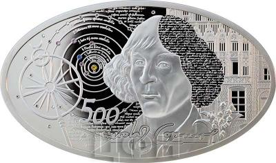 Ниуэ 50 долларов 2015 год «Николай Коперник» (реверс).jpg