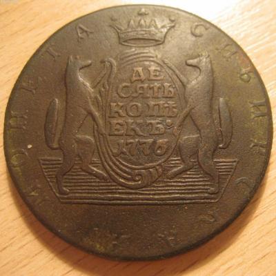 10 копеек 1776 2.jpg