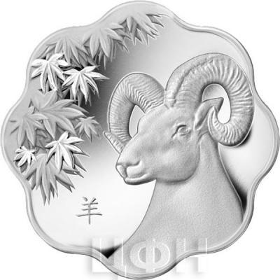 Канада 15 долларов «Год Козы» (реверс).jpg