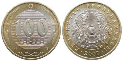 100 тенге 2007 смещение внутренней вставки.JPG