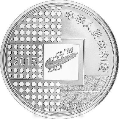 Китай 2015 год 10 юаней «Пекинская Международная выставка монет» (аверс).jpg