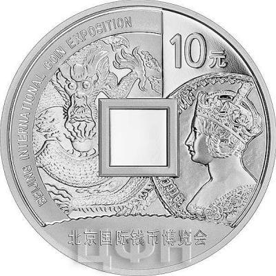 Китай 2015 год 10 юаней «Пекинская Международная выставка монет» (реверс).jpg