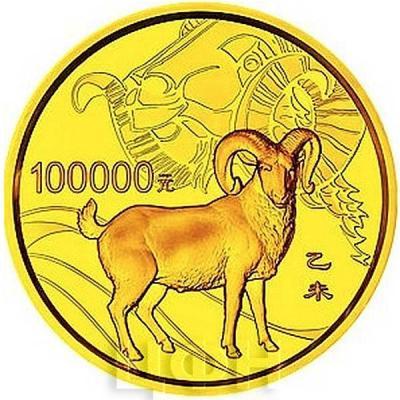 Китай 2015 год 100000 юаней Год Козы (реверс).jpg