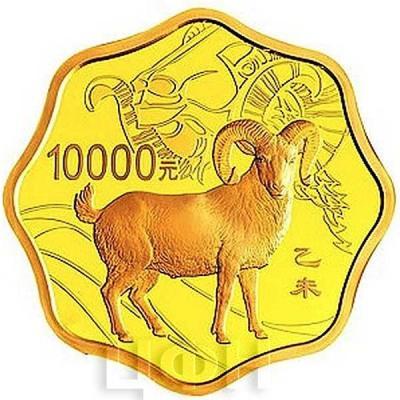 Китай 2015 год 10000 юаней Год Козы (реверс).jpg