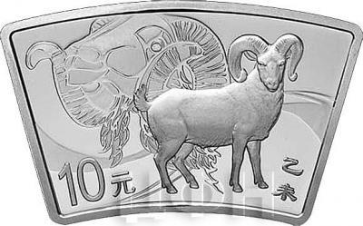 Китай 2015 год 10 юаней Год Козы (реверс).jpg