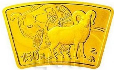 Китай 2015 год 150 юанейГод Козы (реверс).jpg