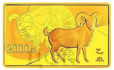 Китай 2015 год 2000 юаней Год Козы(реверс).jpg