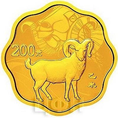 Китай 2015 год 200 юанейГод Козы (реверс).jpg