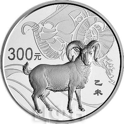 Китай 2015 год 300 юаней Год Козы (реверс).jpg