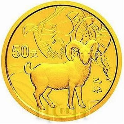 Китай 2015 год 50 юаней Год Козы (реверс).jpg