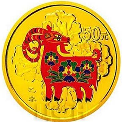 Китай 2015 год 50 юанейГод Козы (реверс).jpg