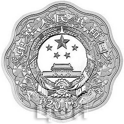 Китай 2015 год серебро (аверс).jpg