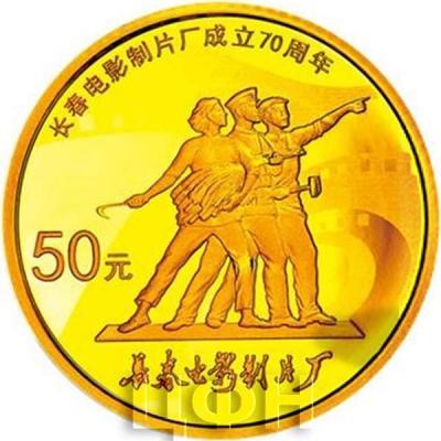 Китай 2015 год 50 юаней  70 лет киностудии «Чанчунь» (реверс).jpg