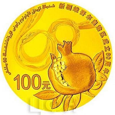 Китай 2015 год 100 юаней60 лет образования Синьцзян-Уйгурского автономного района (реверс).jpg
