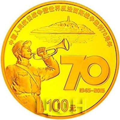 Китай 2015 год 100 юаней 70 лет окончания Второй мировой войны (реверс).jpg