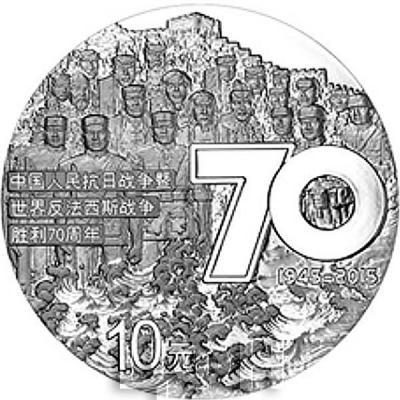Китай 2015 год 10 юаней 70 лет окончания Второй мировой войны (реверс).jpg