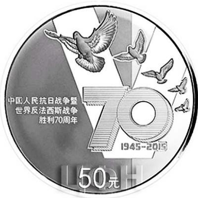 Китай 2015 год 50 юаней 70 лет окончания Второй мировой войны (реверс).jpg